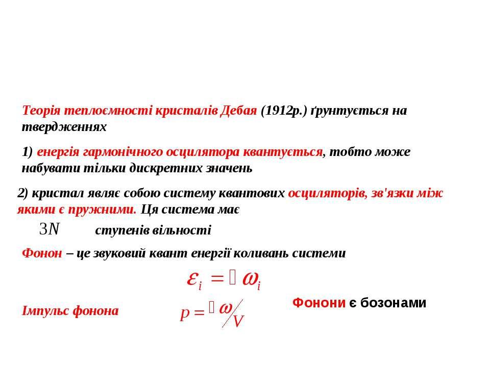 Теорія теплоємності кристалів Дебая (1912р.) ґрунтується на твердженнях 1) ен...