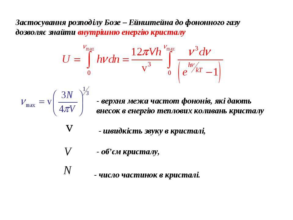 Застосування розподілу Бозе – Ейнштейна до фононного газу дозволяє знайти вну...