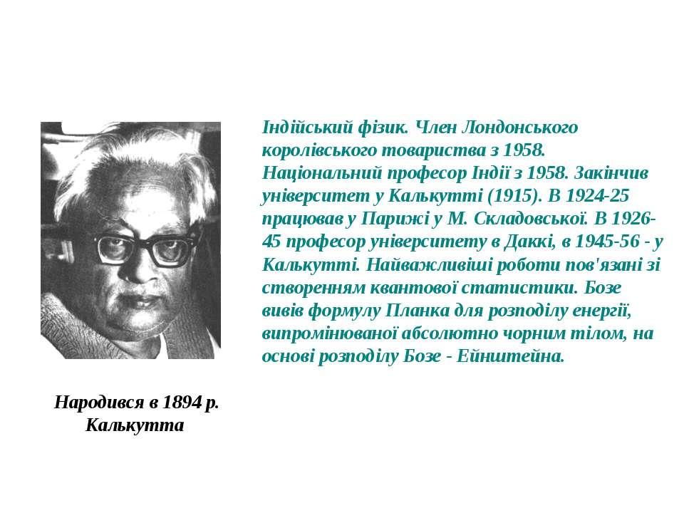 Народився в 1894 р. Калькутта Індійський фізик. Член Лондонського королівсько...