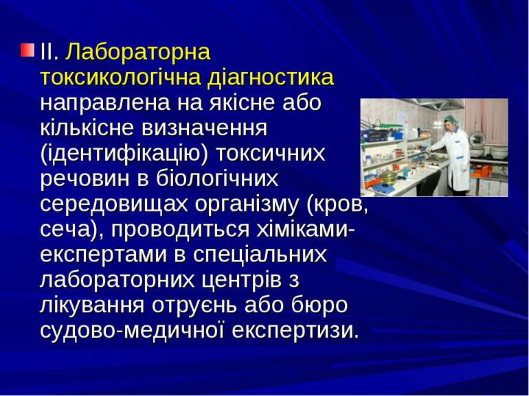 ІІ. Лабораторна токсикологічна діагностика направлена на якісне або кількісне...