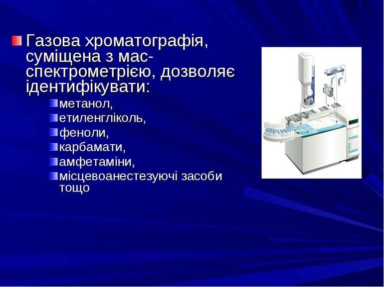 Газова хроматографія, суміщена з мас-спектрометрією, дозволяє ідентифікувати:...