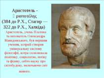 Аристотель - Ἀριστοτέλης (384 до Р.Х., Стагир — 322 до Р.Х., Халкіда) Аристот...