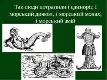 Так сюди потрапили і єдиноріг, і морський диявол, і морський монах, і морськи...