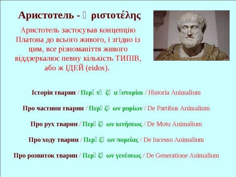 Аристотель - Ἀριστοτέλης Аристотель застосував концепцію Платона до всього жи...