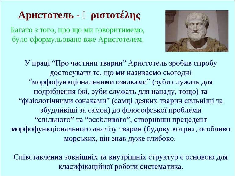 Аристотель - Ἀριστοτέλης Багато з того, про що ми говоритимемо, було сформуль...