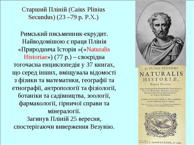 Старший Пліній (Caius Plinius Secundus) (23 –79 р. Р.Х.) Римський письменник-...
