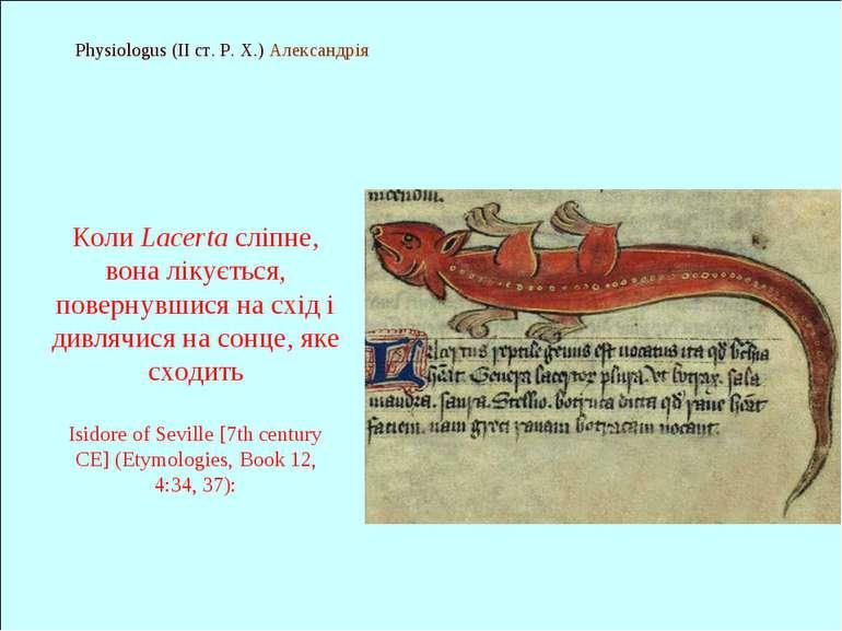 Physiologus (II ст. Р. Х.) Александрія Коли Lacerta сліпне, вона лікується, п...