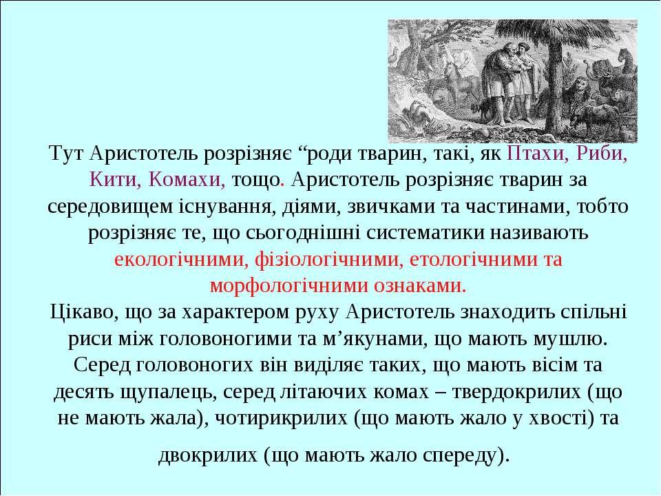 """Тут Аристотель розрізняє """"роди тварин, такі, як Птахи, Риби, Кити, Комахи, то..."""