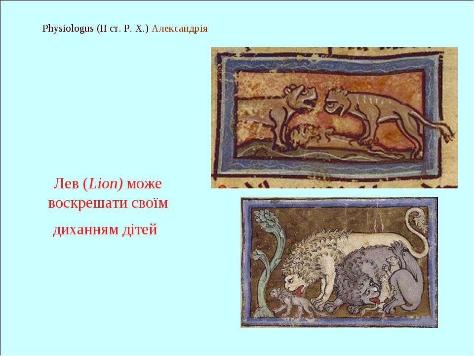 Physiologus (II ст. Р. Х.) Александрія Лев (Lion) може воскрешати своїм дихан...