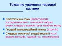 Токсичне ураження нервової системи Екзотоксична кома (барбітурати), ускладнен...