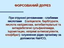 ФОРСОВАНИЙ ДІУРЕЗ При отруєнні речовинами - слабкими кислотами (саліцилати, б...