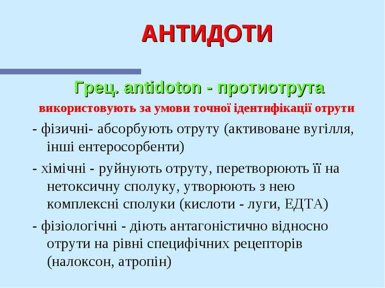 АНТИДОТИ Грец. antidoton - протиотрута використовують за умови точної ідентиф...