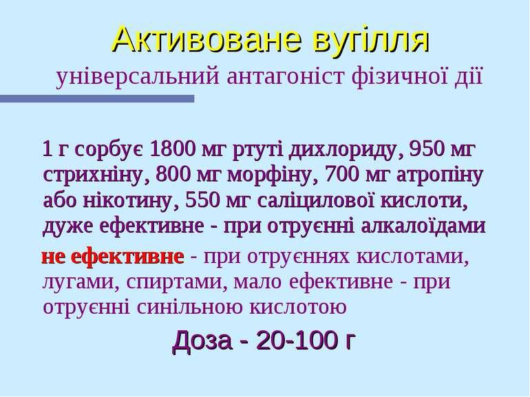 Активоване вугілля універсальний антагоніст фізичної дії 1 г сорбує 1800 мг р...
