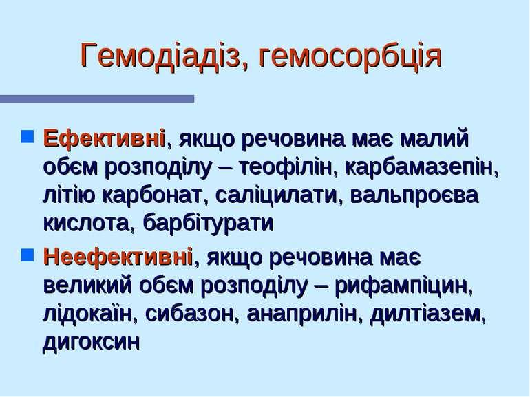 Гемодіадіз, гемосорбція Ефективні, якщо речовина має малий обєм розподілу – т...