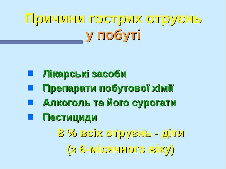 Причини гострих отруєнь у побуті Лікарські засоби Препарати побутової хімії А...