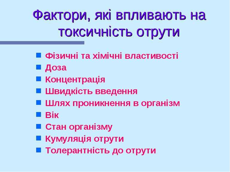 Фактори, які впливають на токсичність отрути Фізичні та хімічні властивості Д...