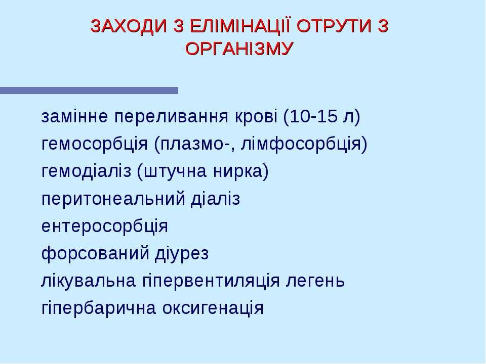 ЗАХОДИ З ЕЛІМІНАЦІЇ ОТРУТИ З ОРГАНІЗМУ замінне переливання крові (10-15 л) ге...