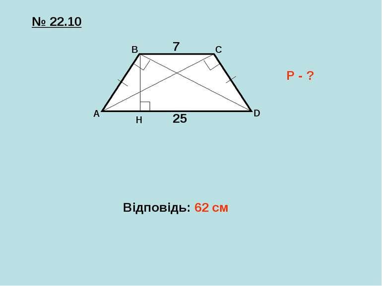 № 22.10 7 25 Р - ? Відповідь: 62 см A B C D Н