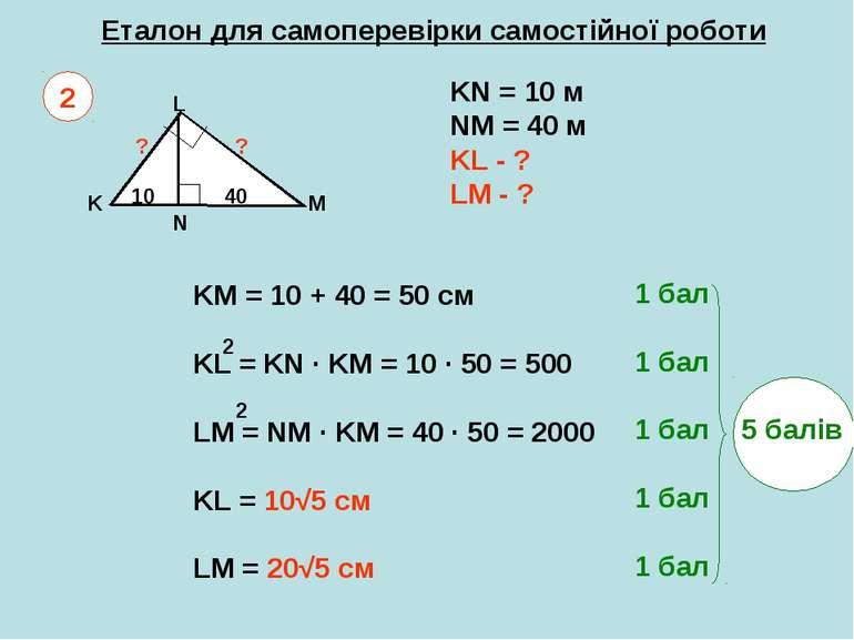 Еталон для самоперевірки самостійної роботи K L M N KN = 10 м NM = 40 м KL - ...