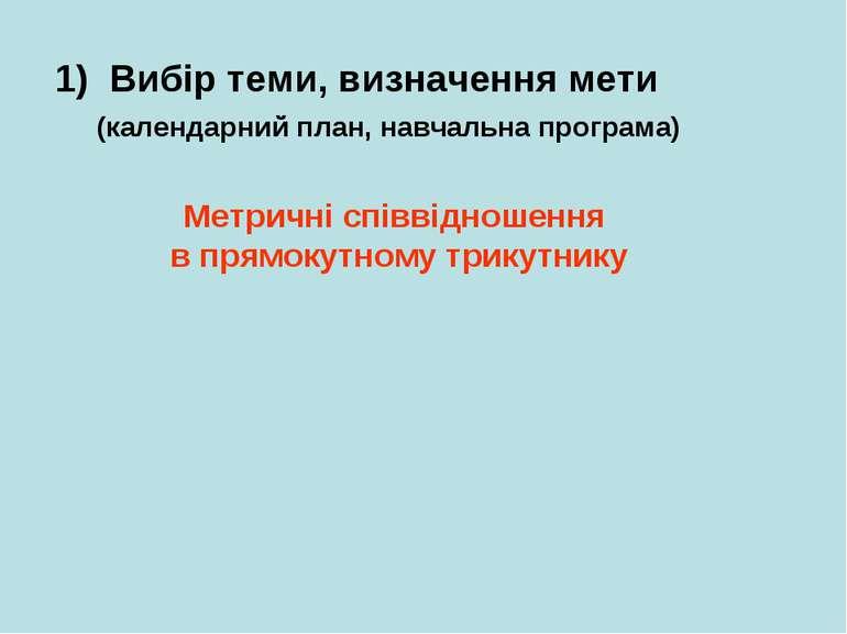 1) Вибір теми, визначення мети (календарний план, навчальна програма) Метричн...