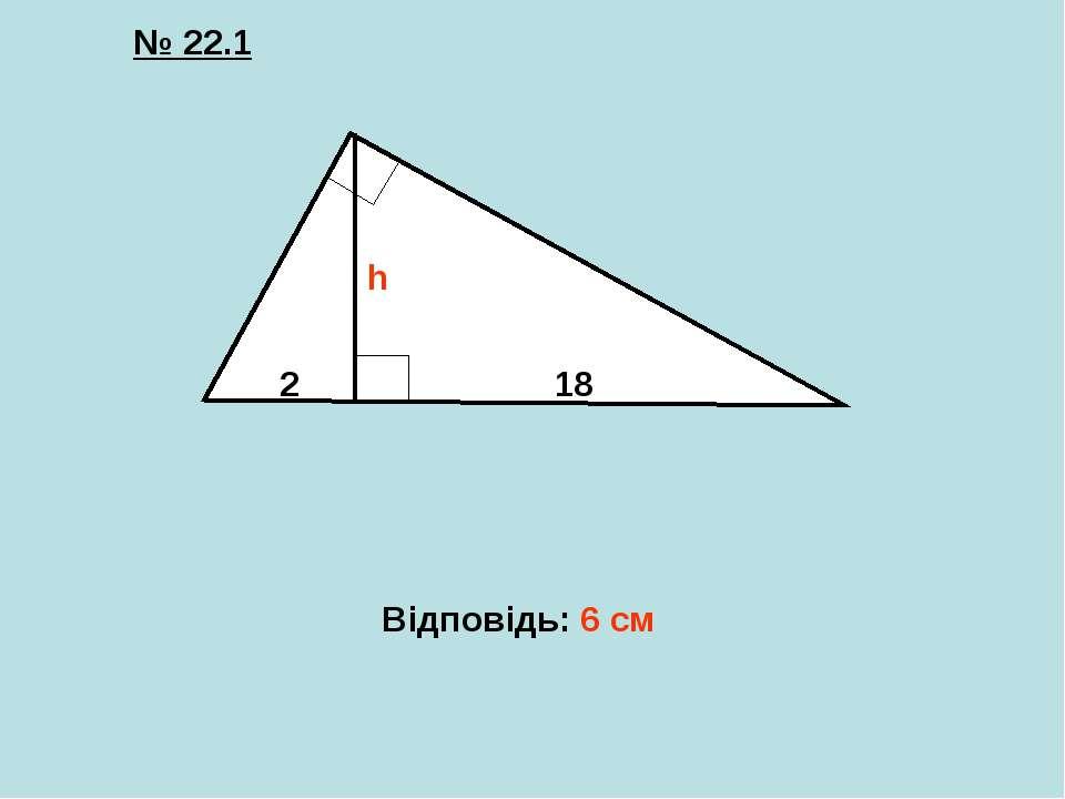 № 22.1 2 18 h Відповідь: 6 см