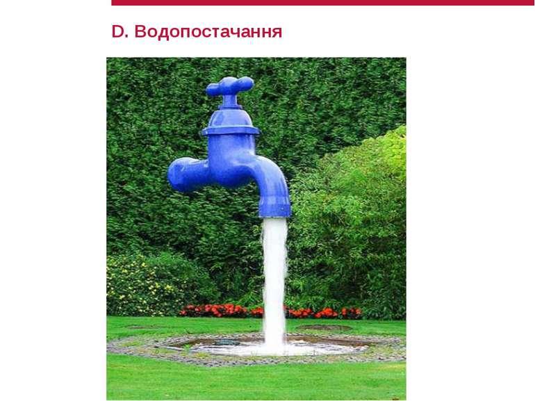 D. Водопостачання