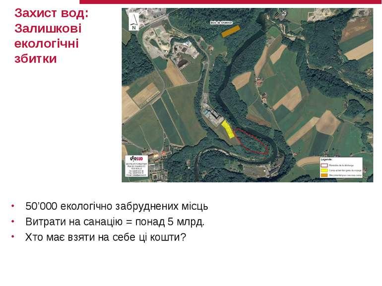 Захист вод: Залишкові екологічні збитки 50'000 екологічно забруднених місць В...