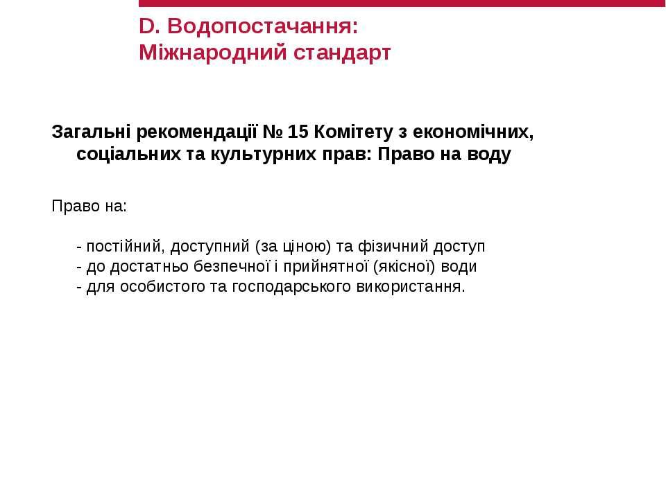 D. Водопостачання: Міжнародний стандарт Загальні рекомендації № 15 Комітету з...