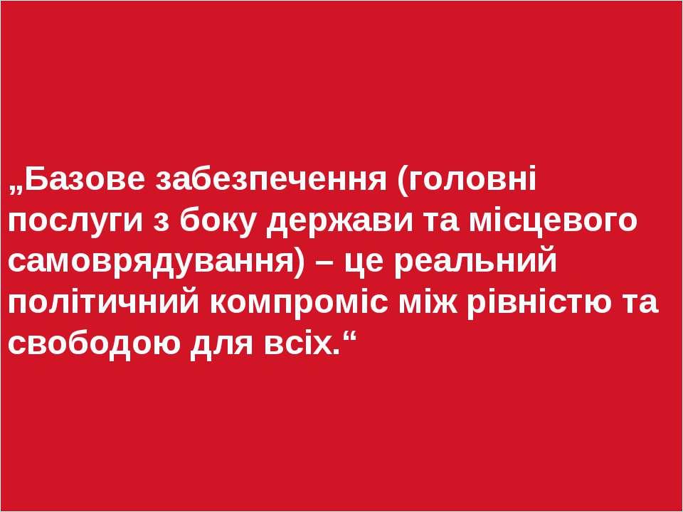 """""""Базове забезпечення (головні послуги з боку держави та місцевого самоврядува..."""