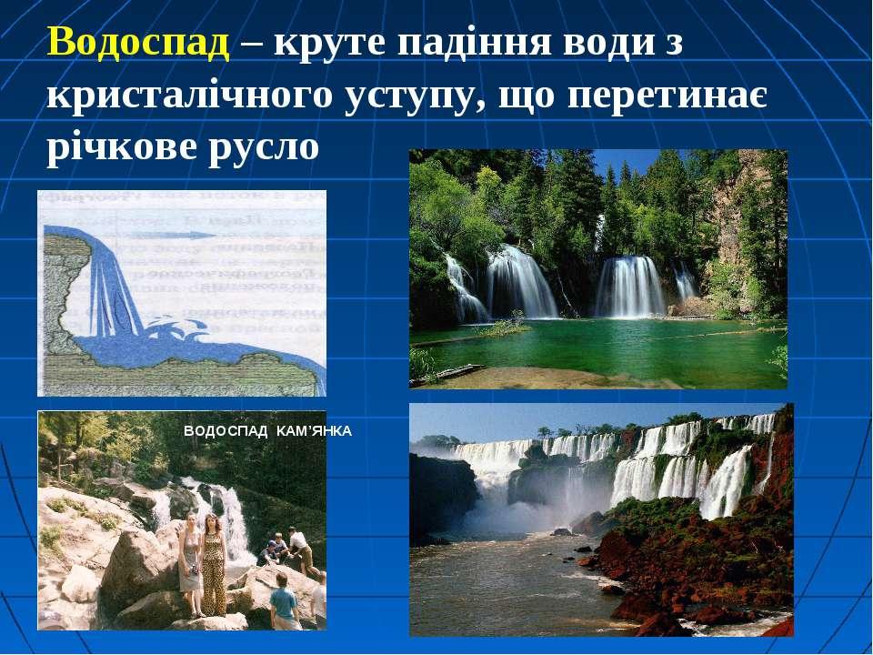 Водоспад – круте падіння води з кристалічного уступу, що перетинає річкове ру...