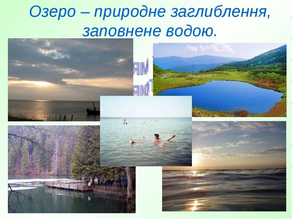 Озеро – природне заглиблення, заповнене водою.
