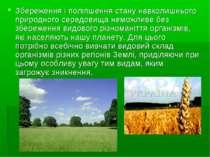 Збереження і поліпшення стану навколишнього природного середовища неможливе б...