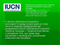 З метою збереження видового різноманіття уряди різних країн (у тому числі й У...