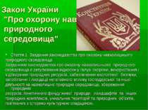 """Закон України """"Про охорону навколишнього природного середовища"""" Стаття 1. Зав..."""
