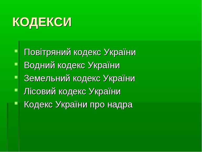 КОДЕКСИ Повітряний кодекс України Водний кодекс України Земельний кодекс Укра...