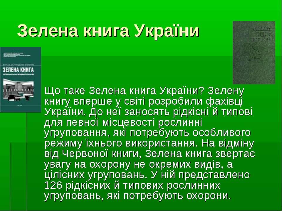Зелена книга України Що таке Зелена книга України? Зелену книгу вперше у світ...