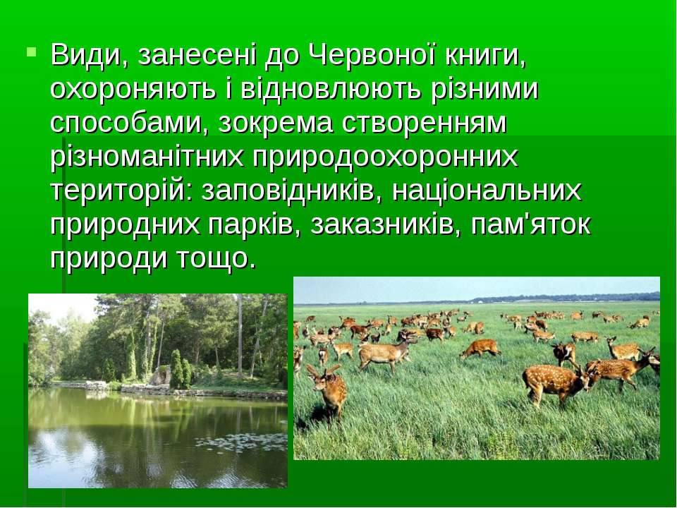 Види, занесені до Червоної книги, охороняють і відновлюють різними способами,...