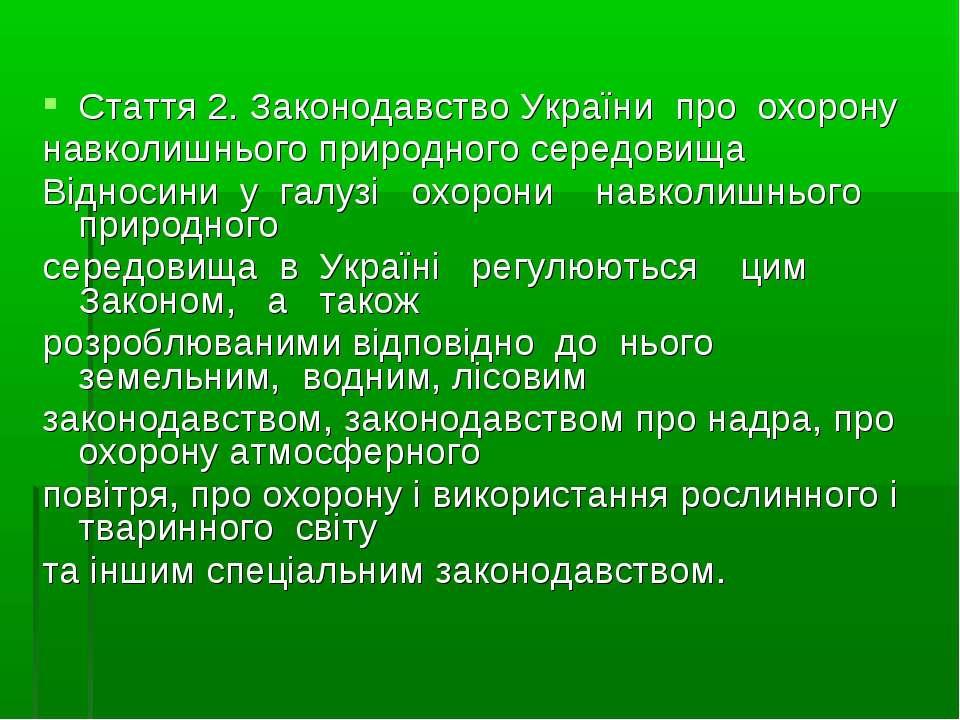 Стаття 2. Законодавство України про охорону навколишнього природного середови...