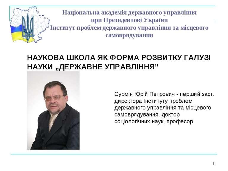 * Національна академія державного управління при Президентові України Інститу...