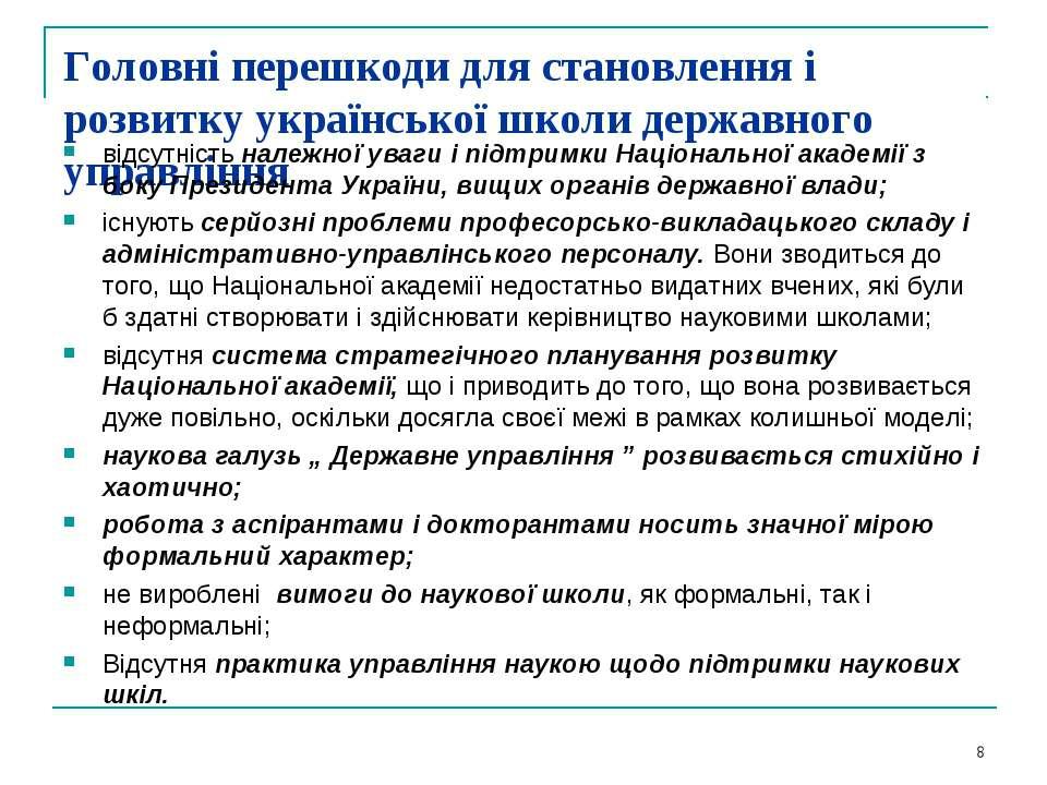 Головні перешкоди для становлення і розвитку української школи державного упр...
