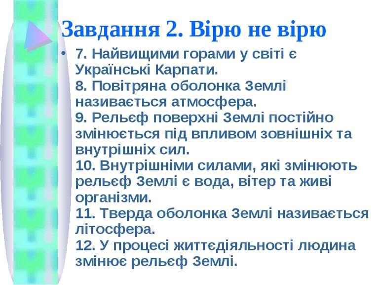 Завдання 2. Вірю не вірю 7. Найвищими горами у світі є Українські Карпати. 8....