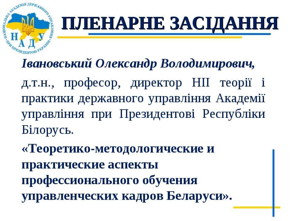ПЛЕНАРНЕ ЗАСІДАННЯ Івановський Олександр Володимирович, д.т.н., професор, дир...