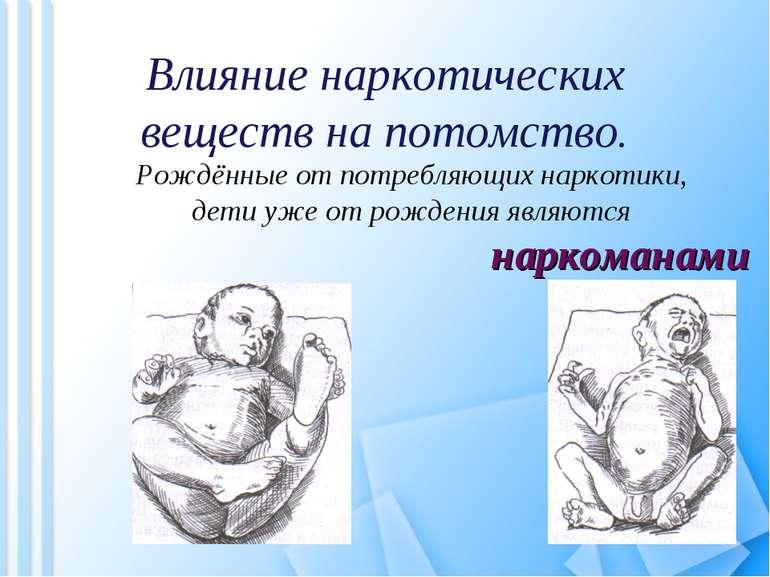 Влияние наркотических веществ на потомство. Рождённые от потребляющих наркоти...