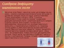 Синдром дефіциту магнітного поля Магнітне поле Землі - магнітна сила, що впли...