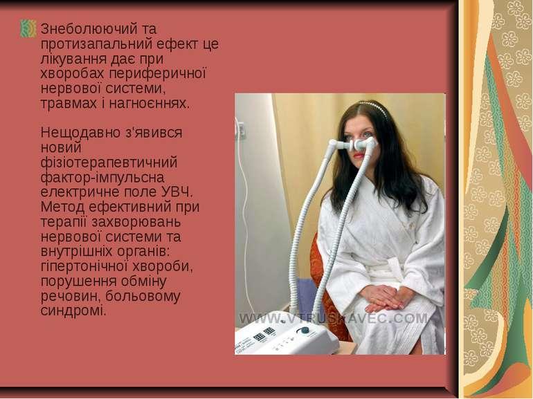 Знеболюючий та протизапальний ефект це лікування дає при хворобах периферично...