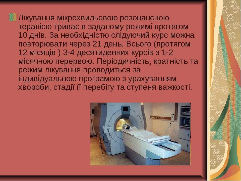 Лікування мікрохвильовою резонансною терапією триває в заданому режимі протяг...