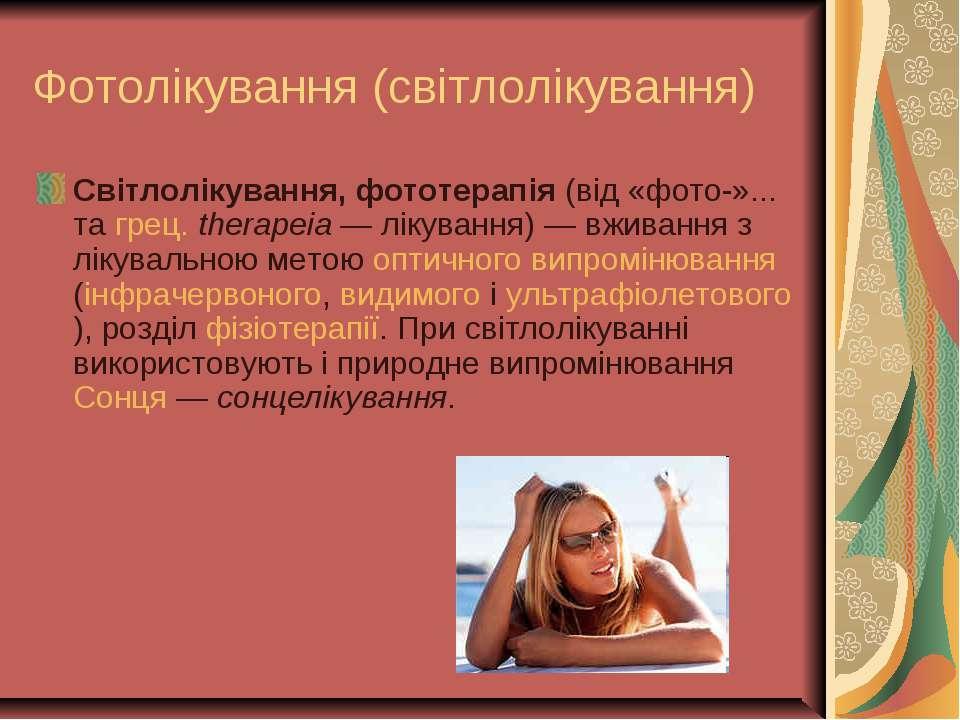 Фотолікування (світлолікування) Світлолікування, фототерапія (від «фото-»... ...