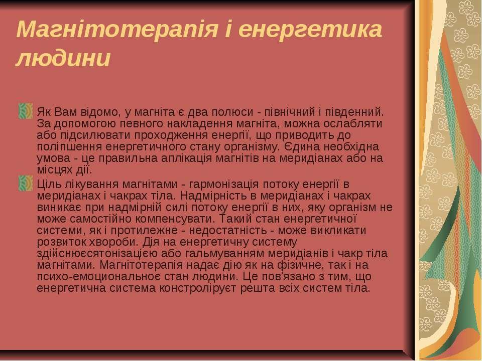 Магнітотерапія і енергетика людини ЯкВам відомо, у магніта є два полюси - пі...