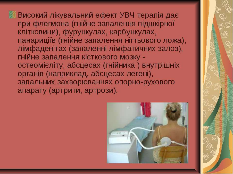 Високий лікувальний ефект УВЧ терапія дає при флегмона (гнійне запалення підш...