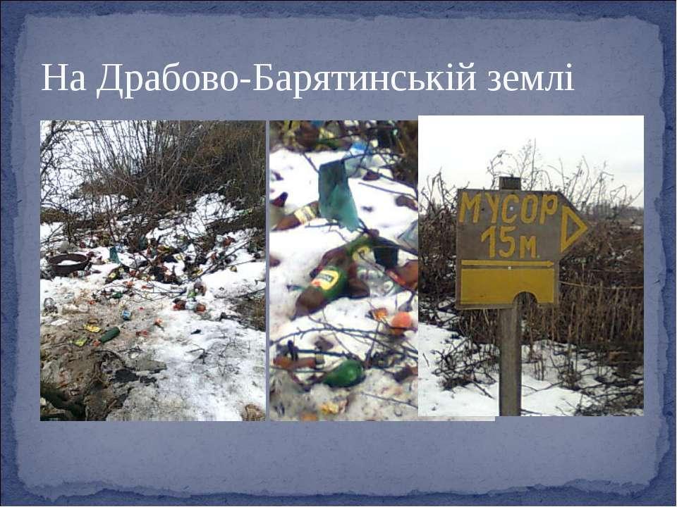 На Драбово-Барятинській землі